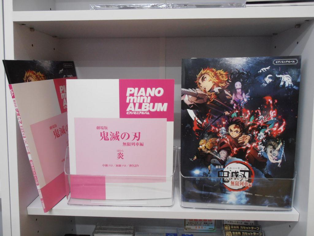 ピアノ 楽譜 ほむら